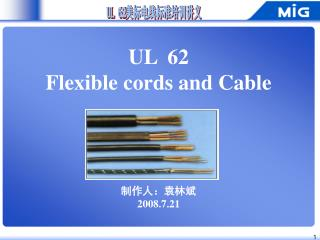 UL  62 Flexible cords and Cable 制作人:袁林斌 2008.7.21