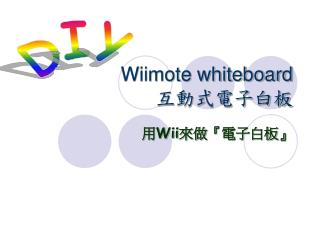 Wiimote whiteboard 互動式電子白板