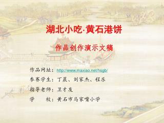 湖北小吃 · 黄石港饼 作品创作演示文稿