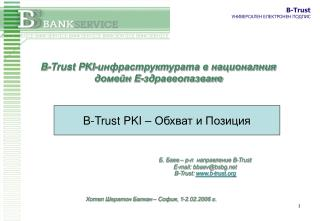 B-Trust PKI- ???????????????? ? ???????????  ??????  E -??????????????