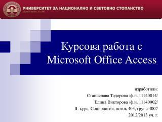Курсова работа с  Microsoft Office Access