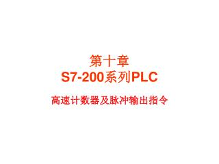 第十章 S7-200 系列 PLC