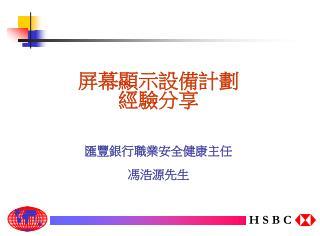 屏幕顯示設備計劃 經驗分享 匯豐銀行職業安全健康主任 馮浩源先生