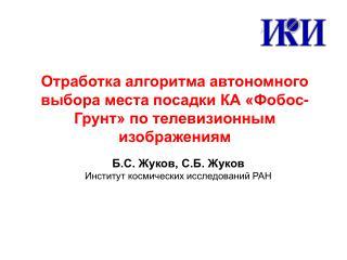 Б.С. Жуков, С.Б. Жуков Институт космических исследований РАН