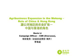 Agribusiness Expansion in the Mekong �  Role of China & Hong Kong ??????????? ????????