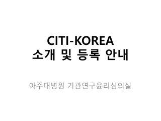 CITI-KOREA  소개 및 등록 안내