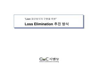 """""""Lean  생산방식의 구현을 위한 """" Loss Elimination  추진 방식"""