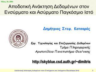 Δημήτριος Στεφ. Κατσαρός Εργ. Τεχνολογίας και Επεξεργασίας Δεδομένων Τμήμα Πληροφορικής