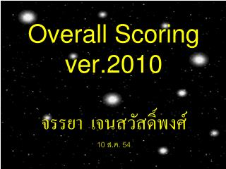 Overall Scoring ver.2010 จรรยา  เจนสวัสดิ์พงศ์ 10  ส.ค. 54