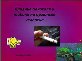 Влияние алкоголя и табака на организм человека