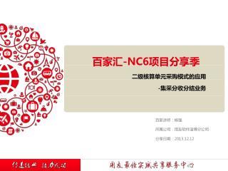 百家讲师:杨强 所属公司:用友软件淄博分公司 分享日期: 2013.12.12