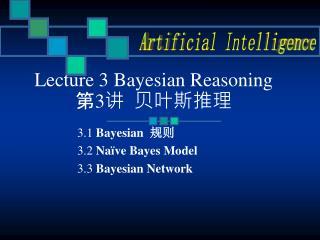 Lecture 3 Bayesian Reasoning  第 3 讲  贝叶斯推理