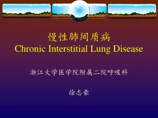 慢性肺间质病 Chronic Interstitial Lung Disease