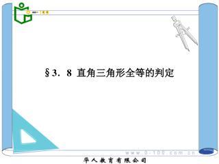 §3 . 8   直角三角形全等的判定