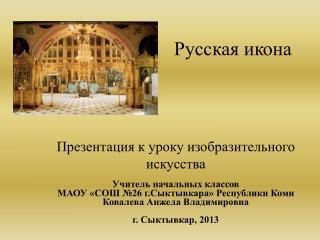Русская икона