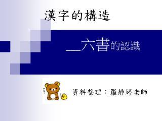 漢字的構造 ___ 六書 的認識