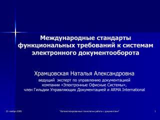 Международные стандарты функциональных требований к системам электронного документооборота