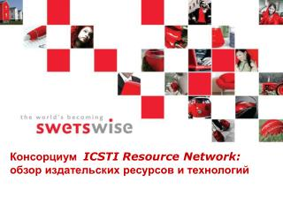 ??????????   ICSTI Resource Network :  ????? ???????????? ???????? ? ??????????