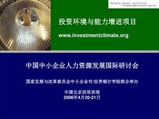 投资环境与能力增进项目 investmentclimate