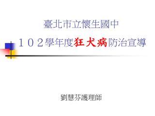 臺北市立懷生國中 102學年度 狂犬病 防治宣導