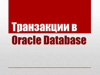 Транзакции в Oracle Database