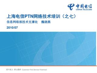 上海电信 PTN 网络技术培训(之七)