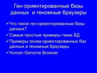 Ген - ориентированные базы данных  и геномные браузеры