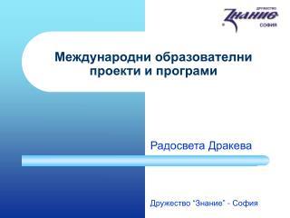 Международни  образователни проекти и програми