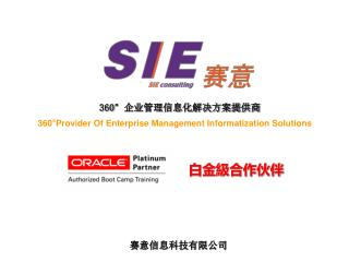 360° 企业管理信息化解决方案提供商 360°Provider Of Enterprise Management Informatization Solutions