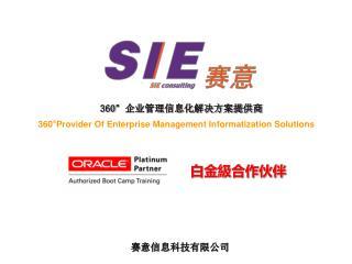 360° 企业管理信息化解决方案提供商 360°Provider Of Enterprise Management Informatization Solutions