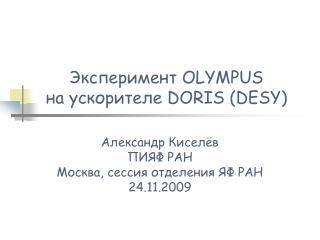 Эксперимент  OLYMPUS на ускорителе  DORIS  ( DESY )