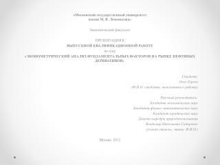 «Московский государственный университет имениМ. В. Ломоносова» Экономический факультет
