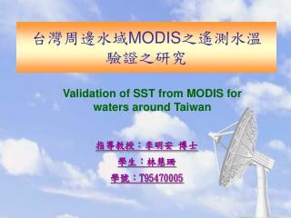 台灣周邊水域 MODIS 之遙測水溫 驗證之研究
