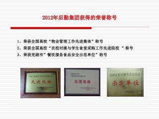 2012 年后勤集团获得的荣誉称号