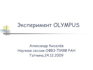 Эксперимент  OLYMPUS