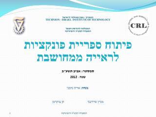 הטכניון - מכון טכנולוגי לישראל    TECHNION - ISRAEL  INSTITUTE OF TECHNOLOGY