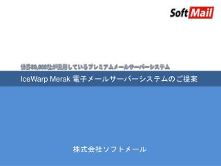IceWarp Merak  電子メールサーバーシステムのご提案