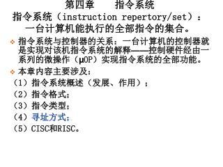 第四章    指令系统 指令系统( instruction repertory/set ):一台计算机能执行的全部指令的集合。