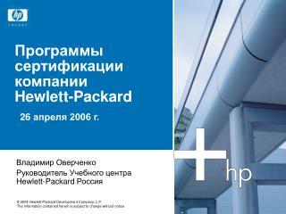 Программы сертификации компании  Hewlett-Packard 26 апреля 2006 г.