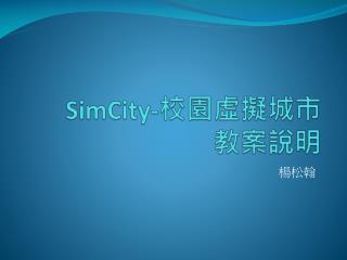 SimCity- 校園虛擬城市 教案說明
