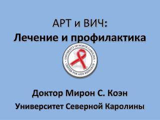 АРТ и ВИЧ : Лечение и профилактика