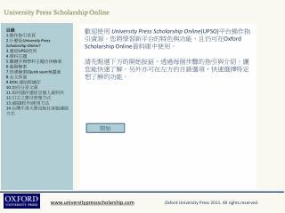 目錄 操作指引首頁 什麼是 University Press Scholarship Online ? 連結 UPSO 首頁 學科主題 關鍵字與學科主題合併檢索 進階檢索
