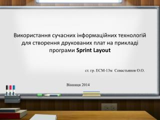 ст . гр.  ЕСМ- 13 м Севастьянов О.О. Вінниця 2014