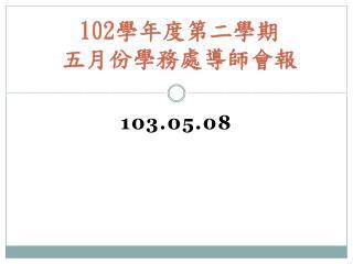102 學年度第二學期 五 月份學務處導師會報