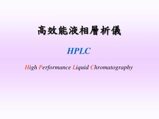 高效能液相層析儀 HPLC H igh  P erformance  L iquid  C hromatography