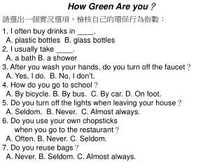 How Green Are you ? 請選出一個實況選項,檢核自己的環保行為指數: 1. I often buy drinks in ____.