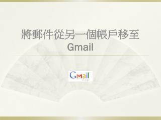???????????  Gmail
