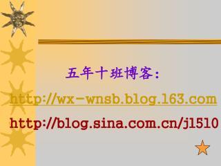五年十班博客: wx-wnsb.blog.163 blog.sina/jl510