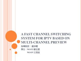 A FAST CHANNEL SWITCHING SYSTEM FOR IPTV BASED ON MULTI-CHANNEL PREVIEW
