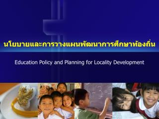 Education Policy and Planning for Locality Development